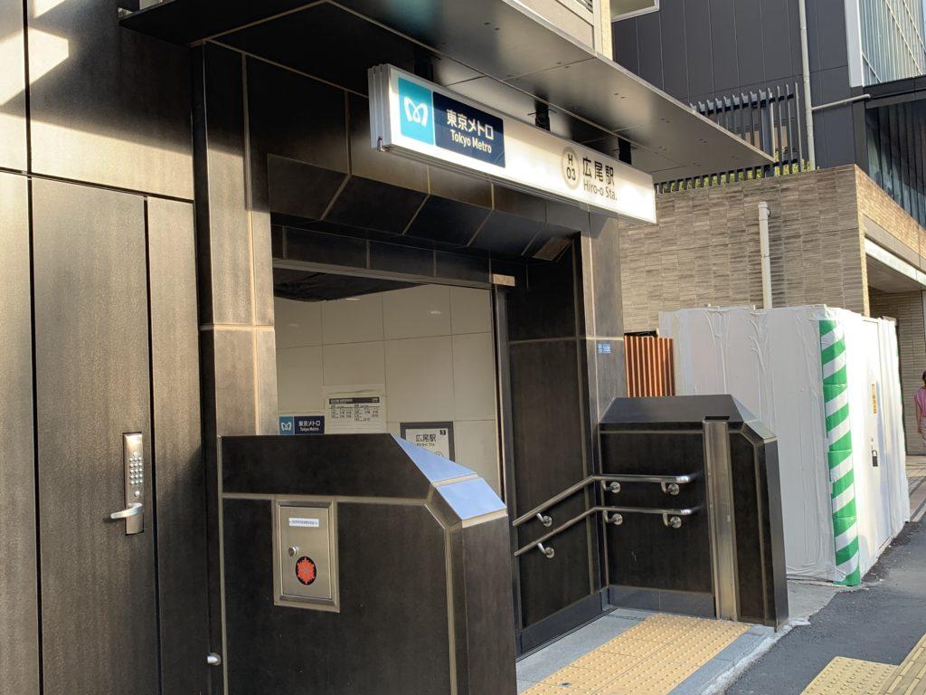 丸山珈琲西麻布店 広尾駅