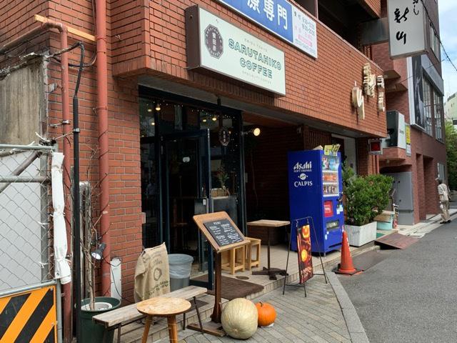 猿田彦珈琲恵比寿本店