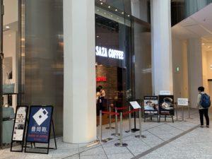 サザコーヒーKITTE丸の内店外観