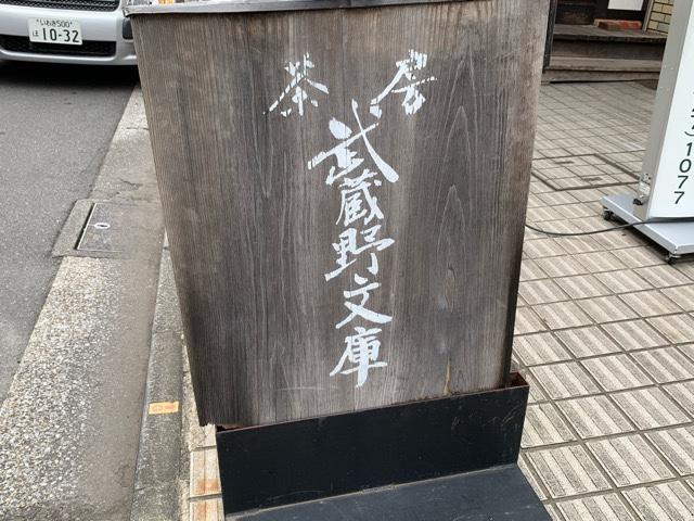 茶房武蔵野文庫