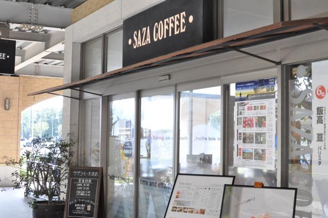サザコーヒー大洗店