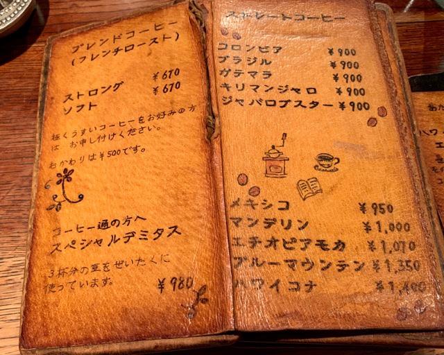 喫茶店のメニュー表