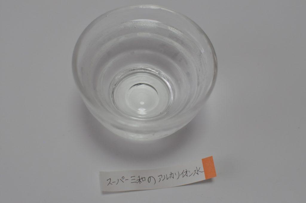 三和のアルカリイオン水