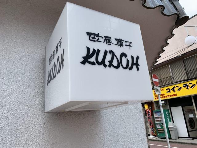 KUDOH