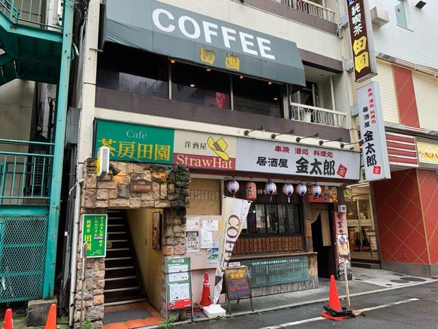 純喫茶田園