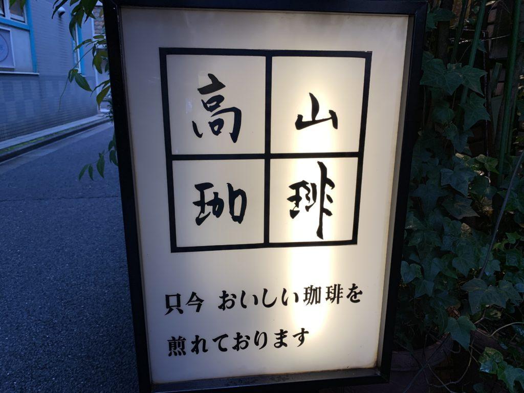 高山珈琲の看板