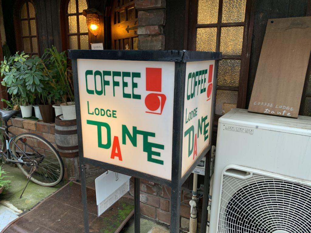 コーヒーロッジダンテ