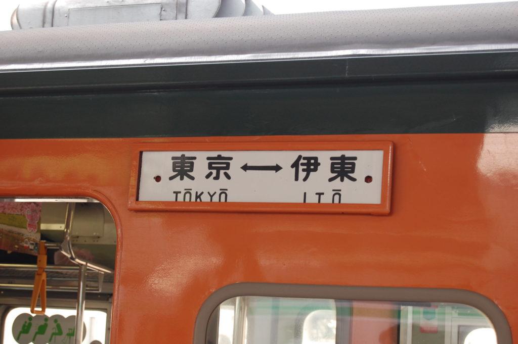 国鉄の表示