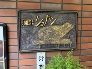 淡路町 喫茶ショパン