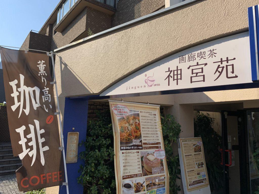 画廊喫茶神宮苑