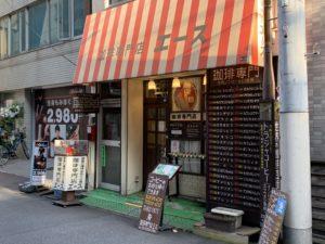 神田 珈琲専門店エース