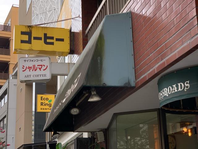 渋谷 シャルマン本店