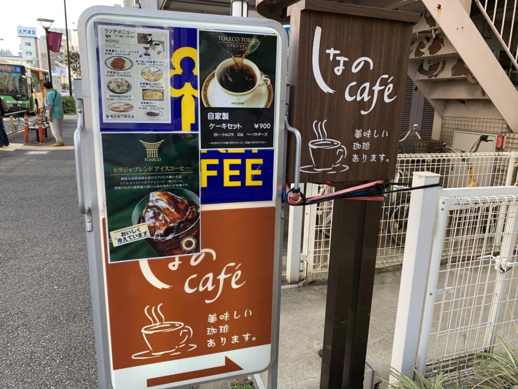 しなのcafe