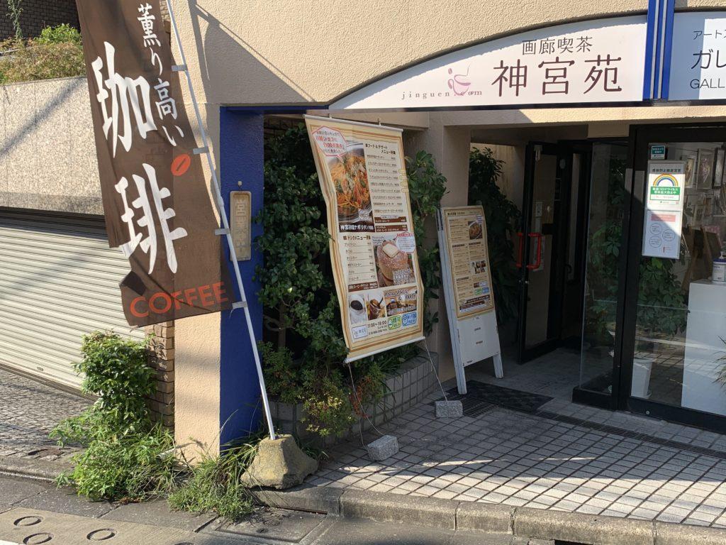 画廊喫茶神宮苑 外観
