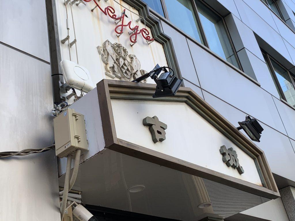 高級喫茶古城