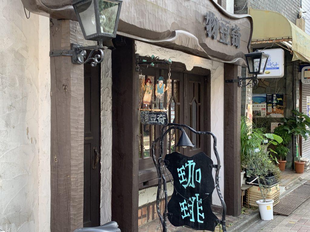 物豆奇の入口