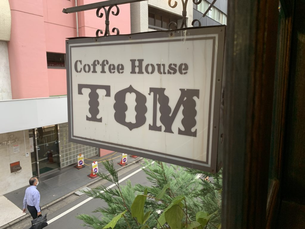 代々木コーヒーハウスTom