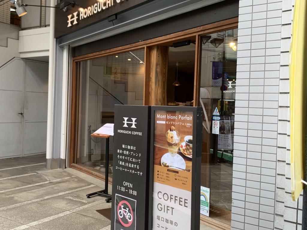 堀口珈琲世田谷店