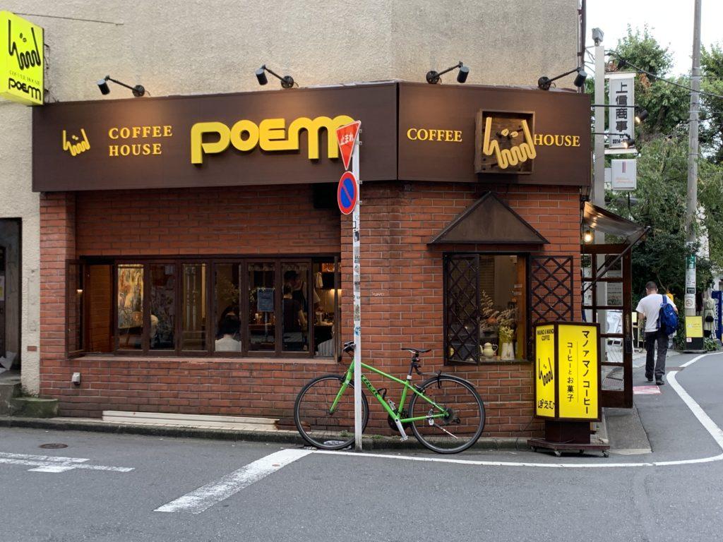 ポエム高円寺南口店の外観の様子