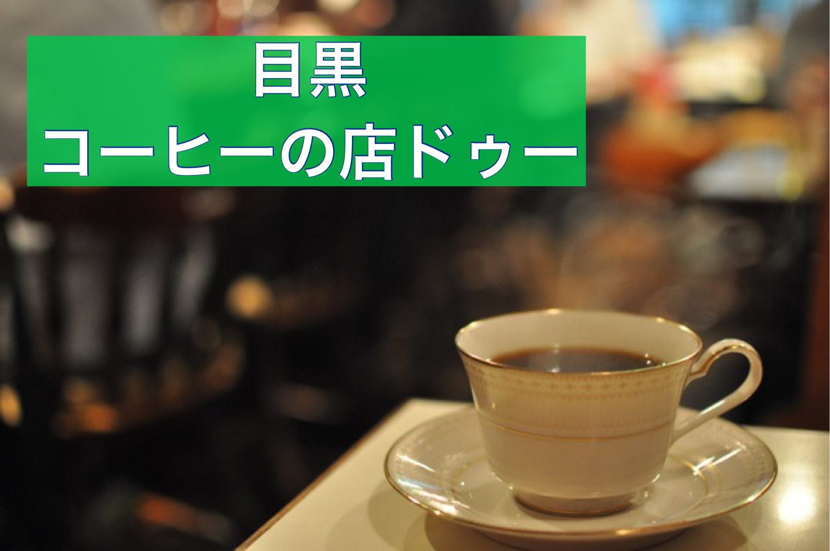 目黒 コーヒーの店ドゥー