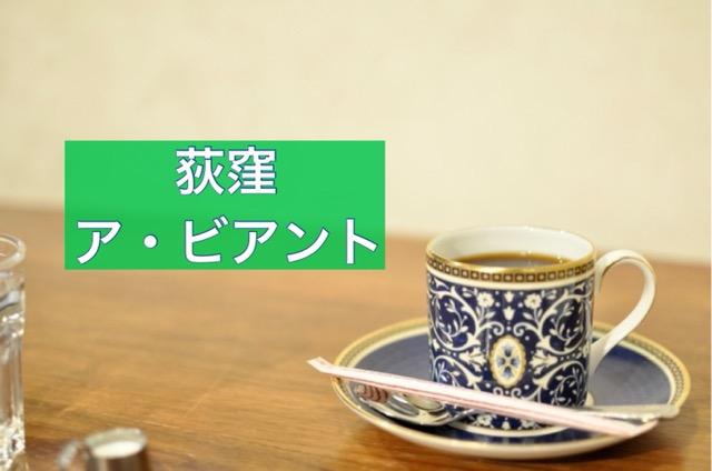 荻窪 ア・ビアント