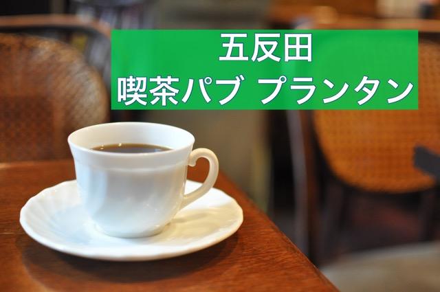 五反田喫茶・パブ プランタン