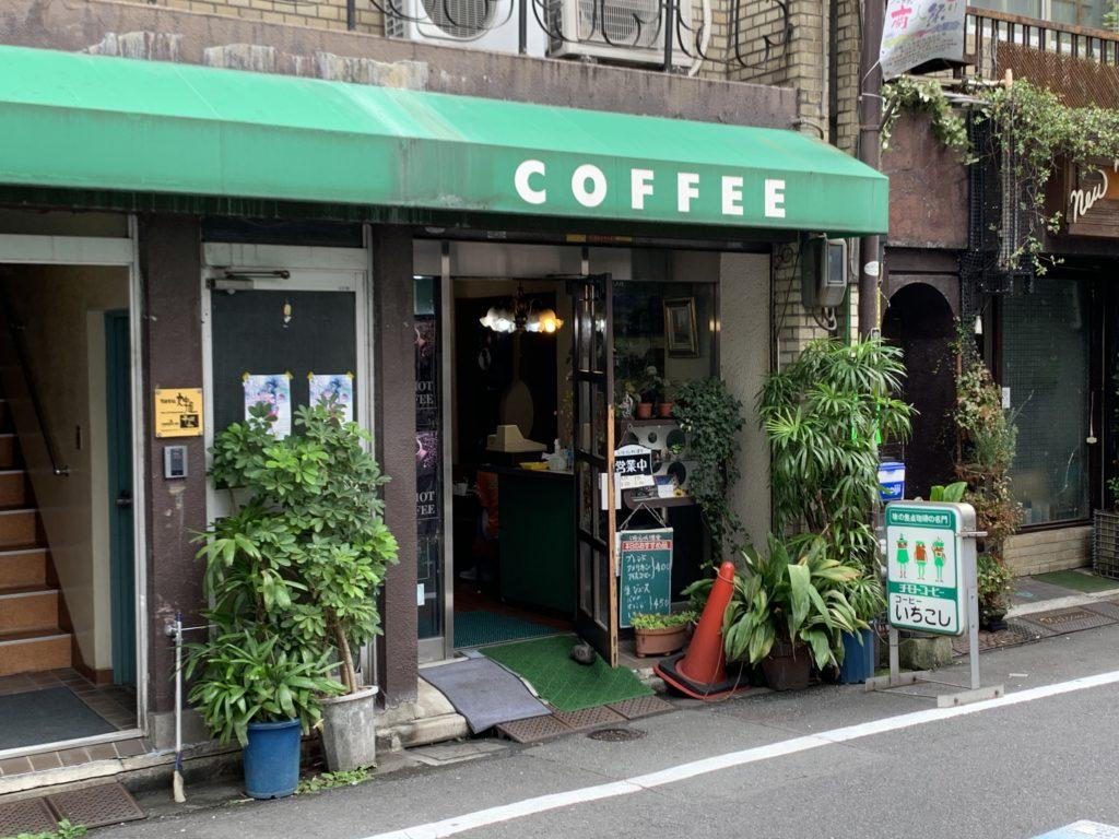 コーヒーいちこしの外観の様子