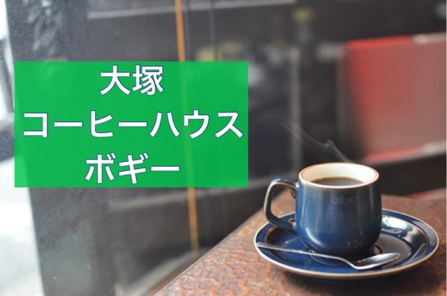 大塚 コーヒーハウスボギー