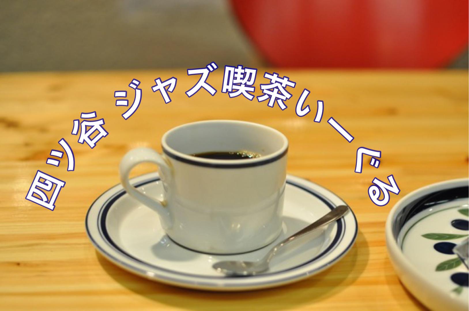 四ツ谷 ジャズ喫茶いーぐる