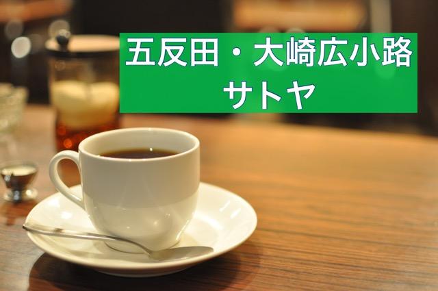 五反田・大崎広小路 サトヤ