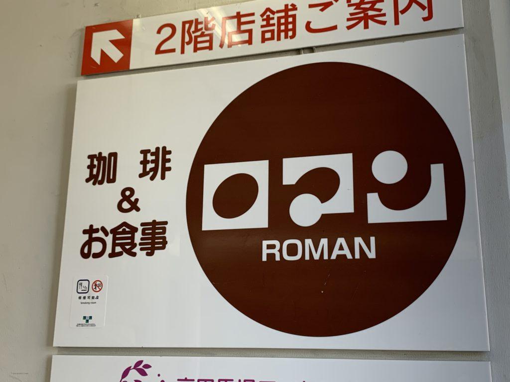 ロマンの看板