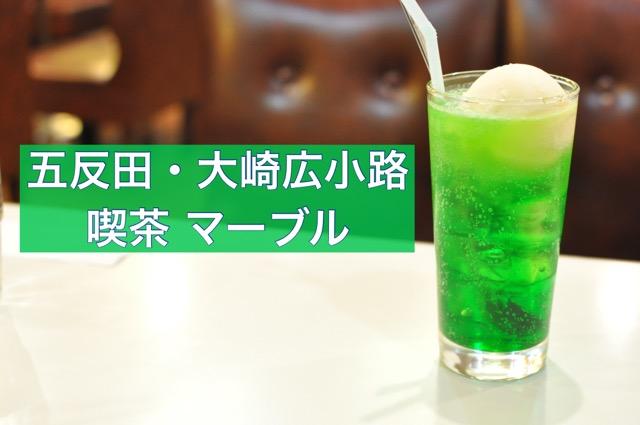 五反田・大崎広小路 喫茶マーブル