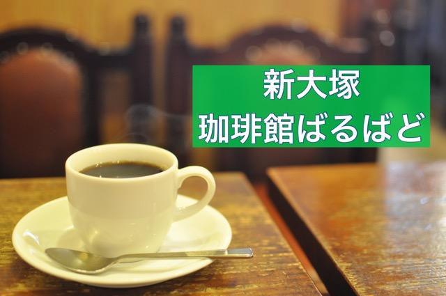 新大塚 珈琲館ばるばど