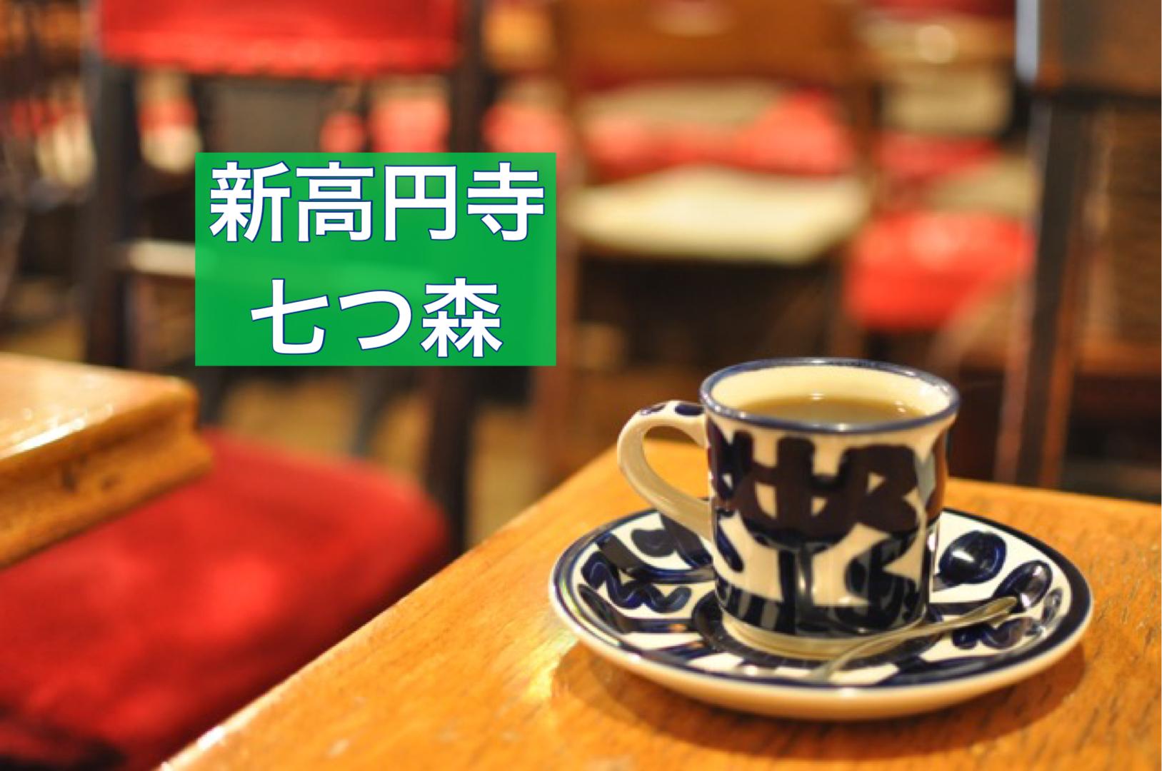新高円寺 七つ森
