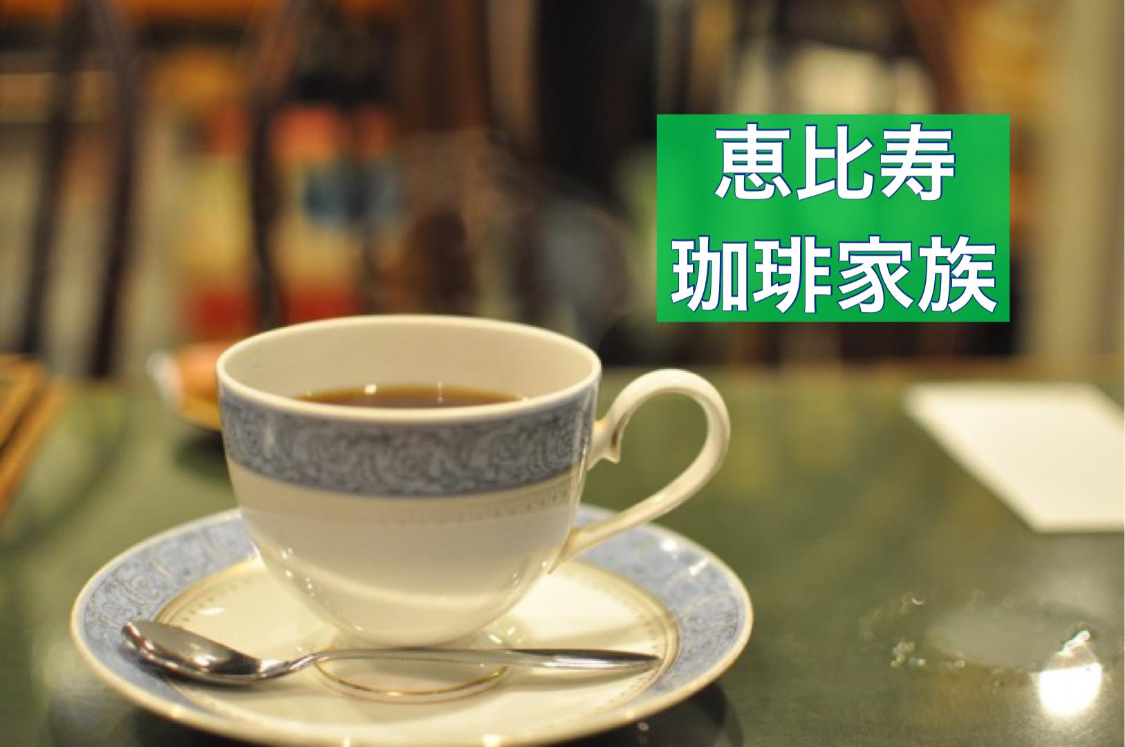 恵比寿 珈琲家族