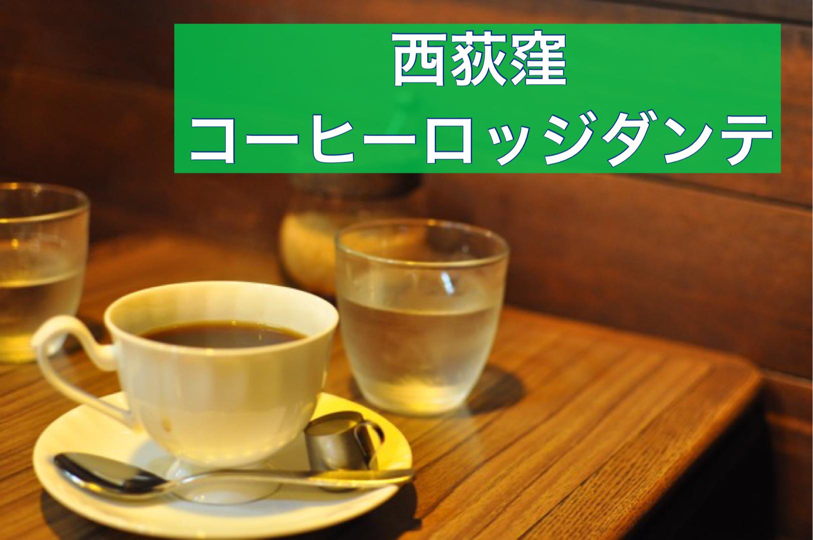 西荻窪 コーヒーロッジダンテ