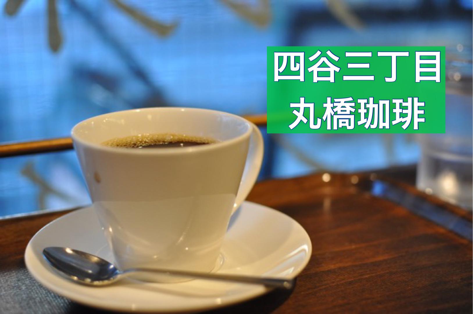 四谷三丁目 丸橋珈琲