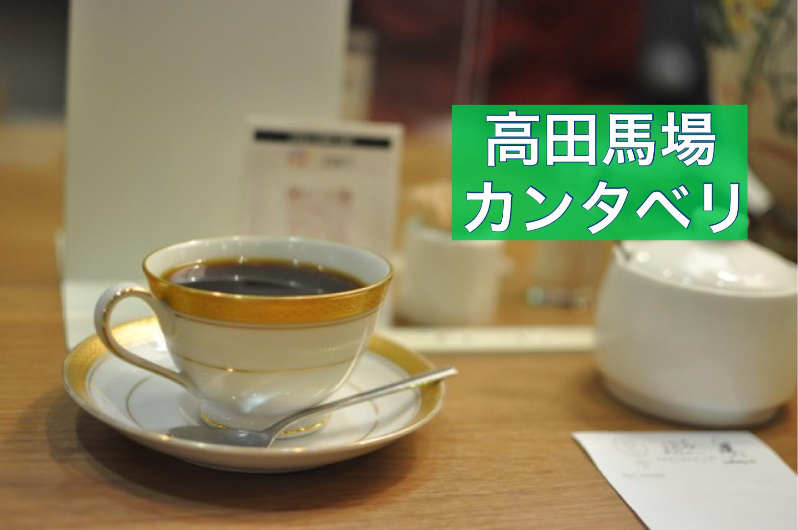 高田馬場 カンタベリ