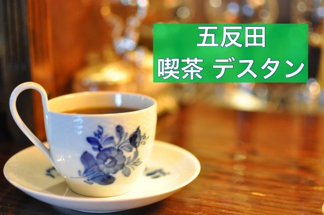 五反田喫茶店 喫茶デスタン