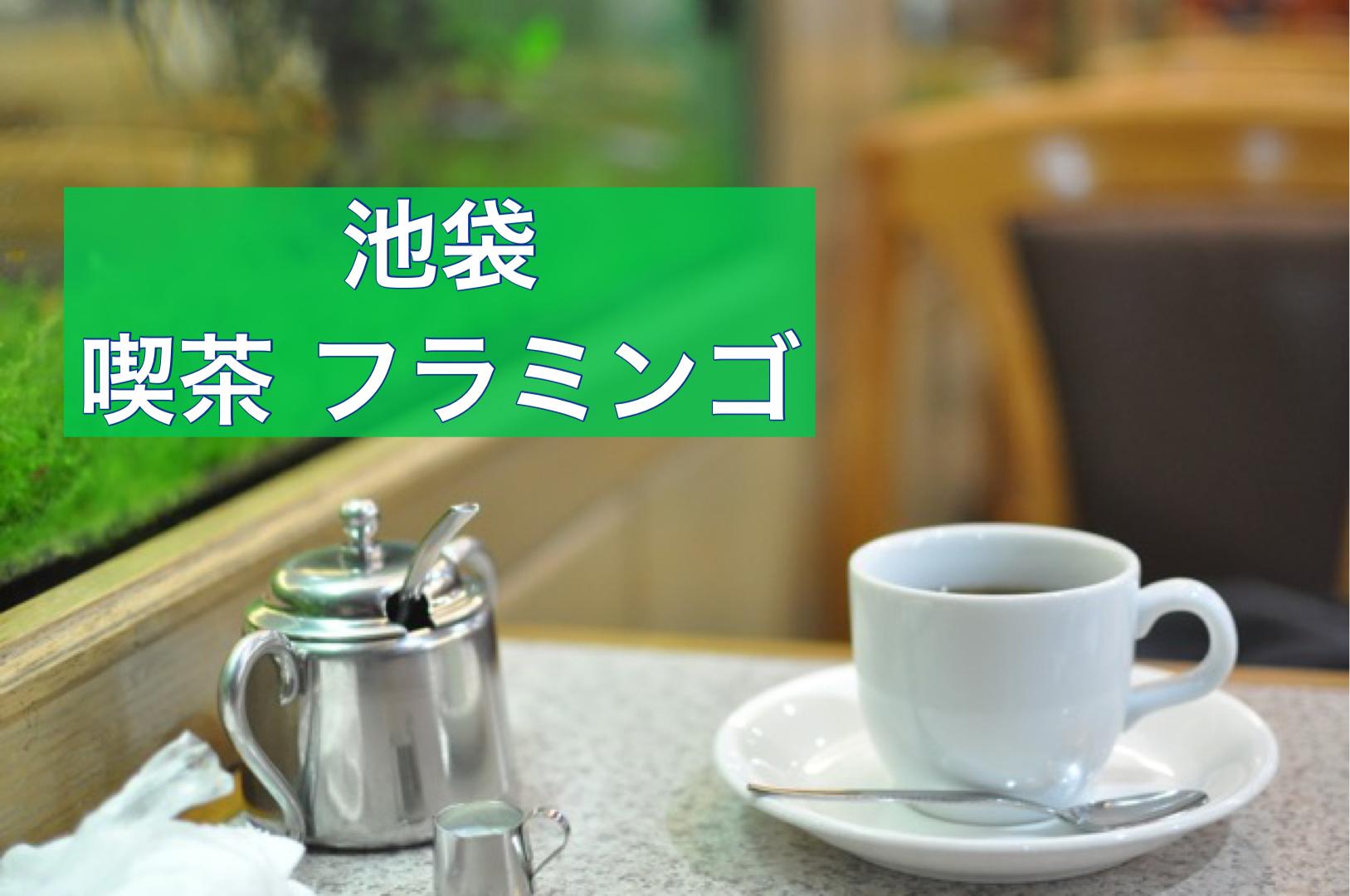 池袋 喫茶フラミンゴ