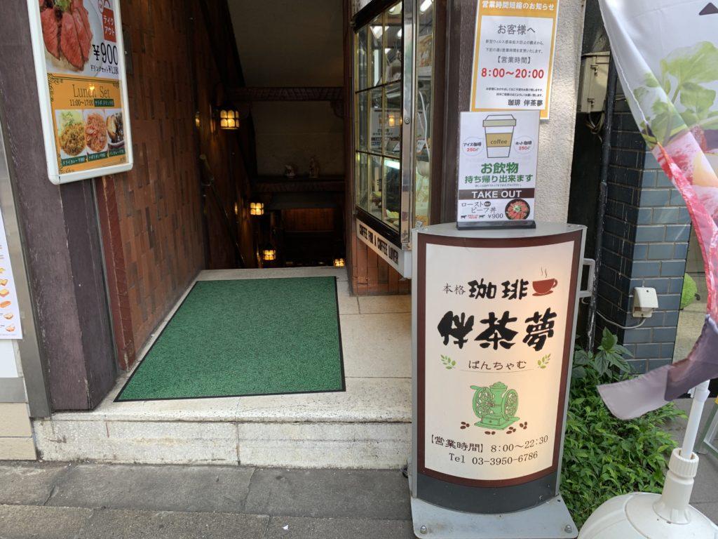伴茶夢の入口
