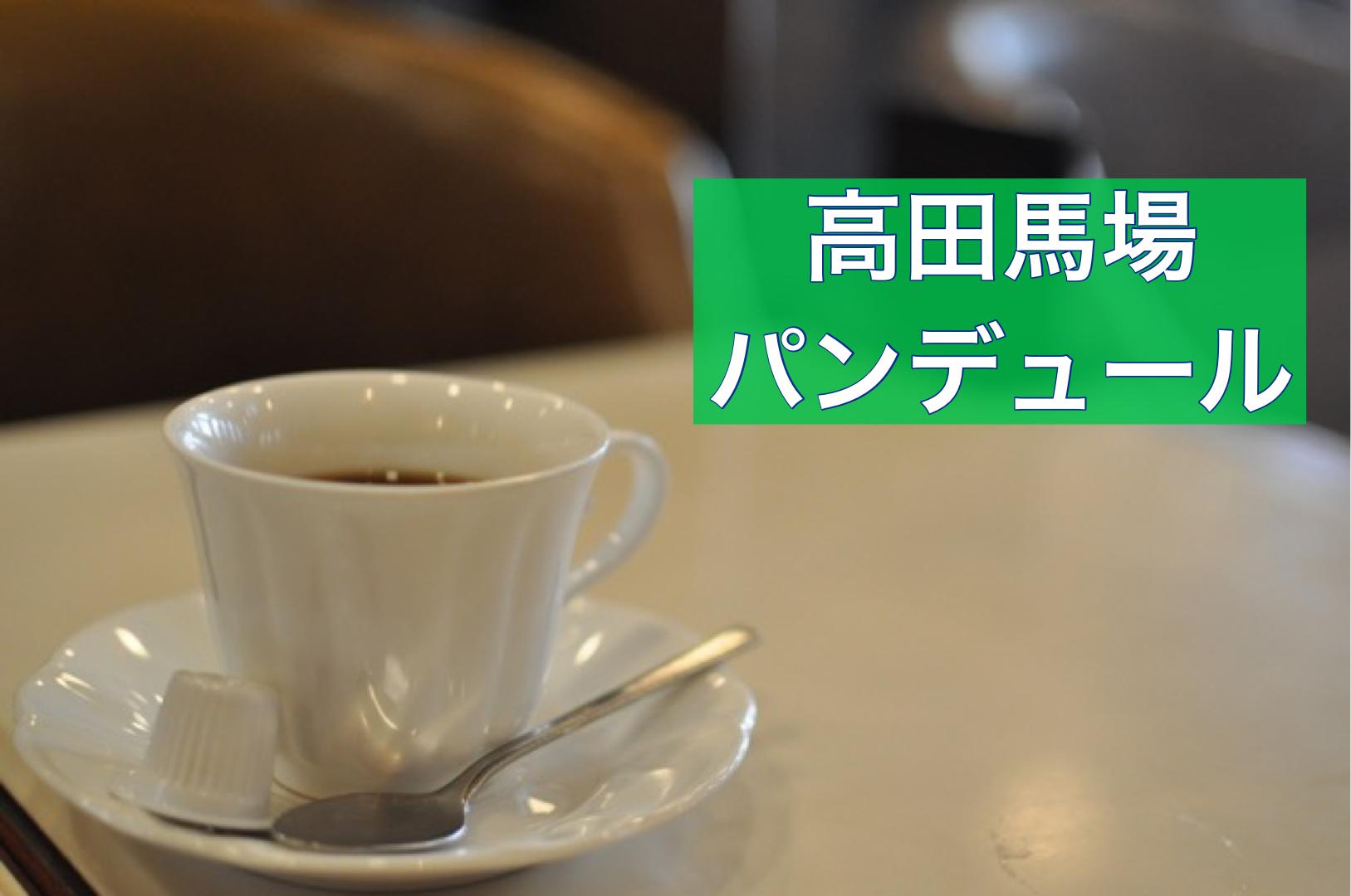 高田馬場 パンデュール