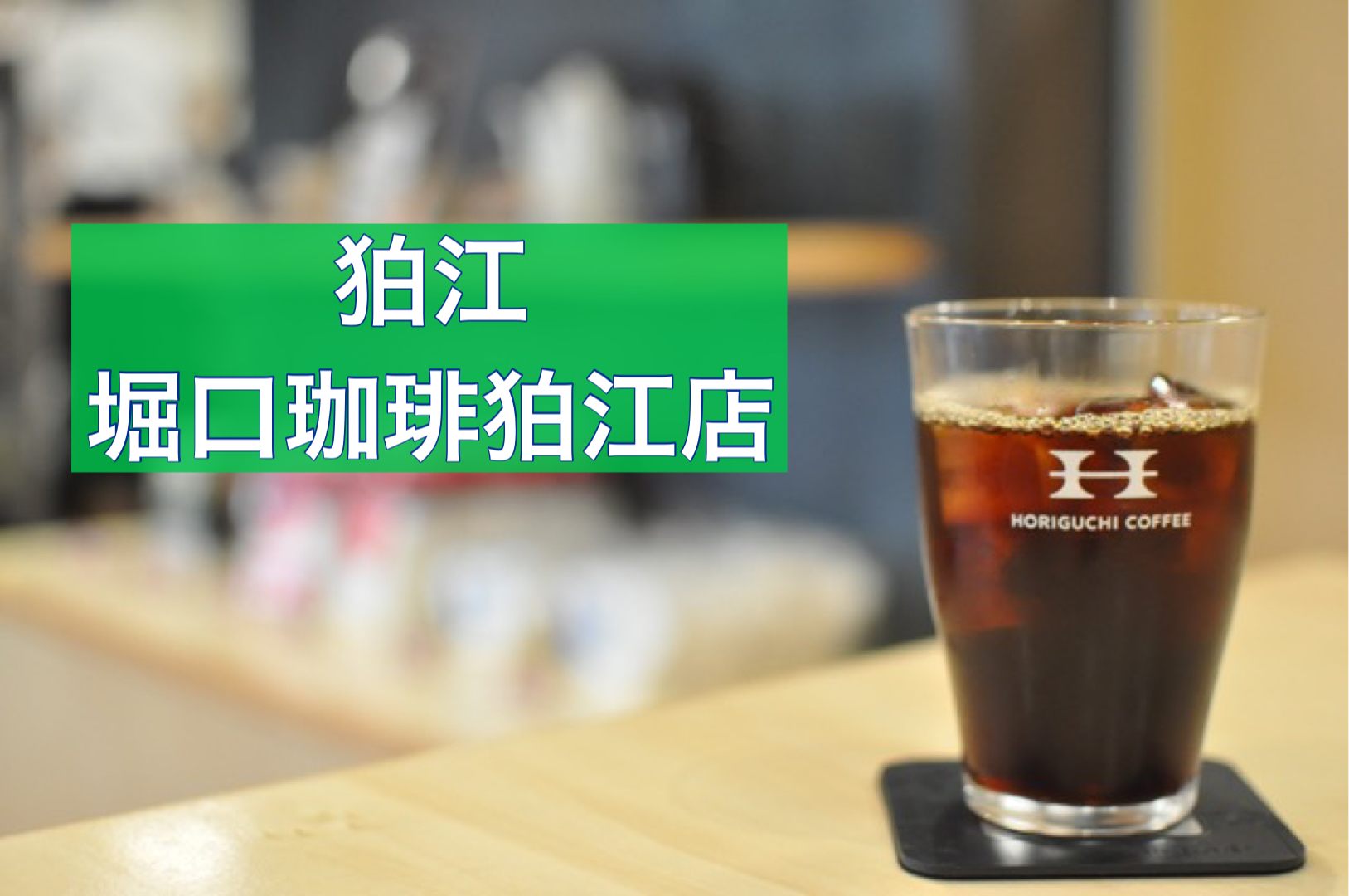 狛江 堀口珈琲狛江店