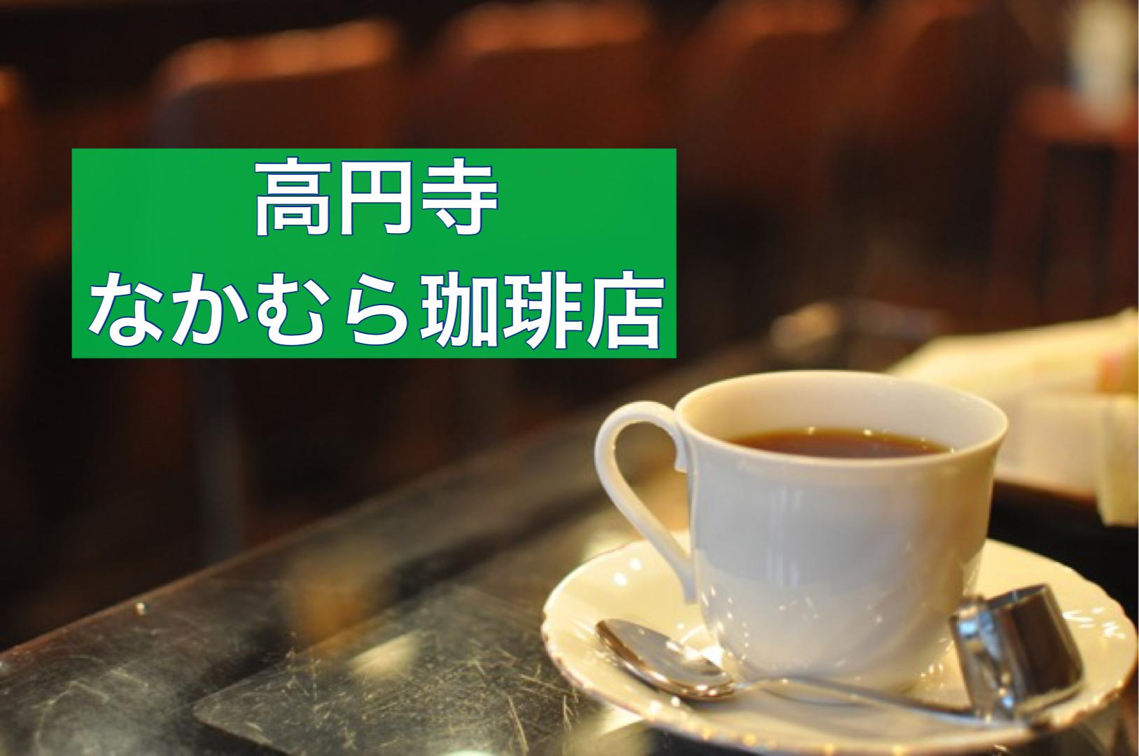 高円寺 なかむら珈琲店