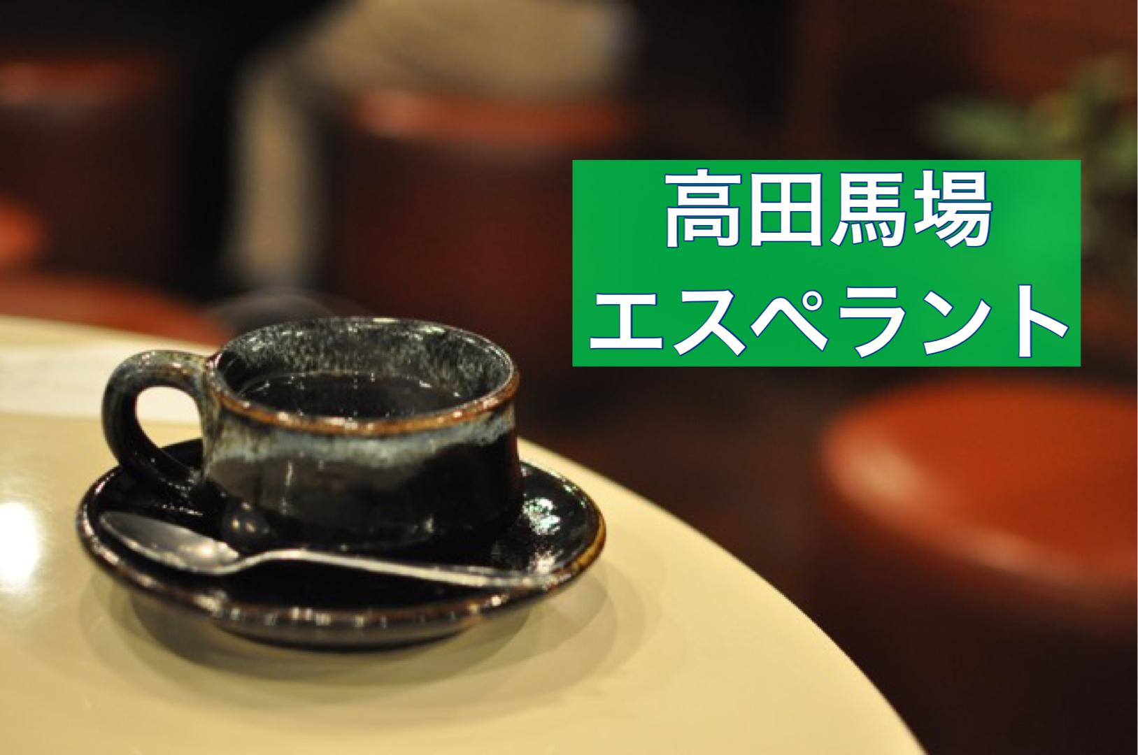 高田馬場 エスペラント