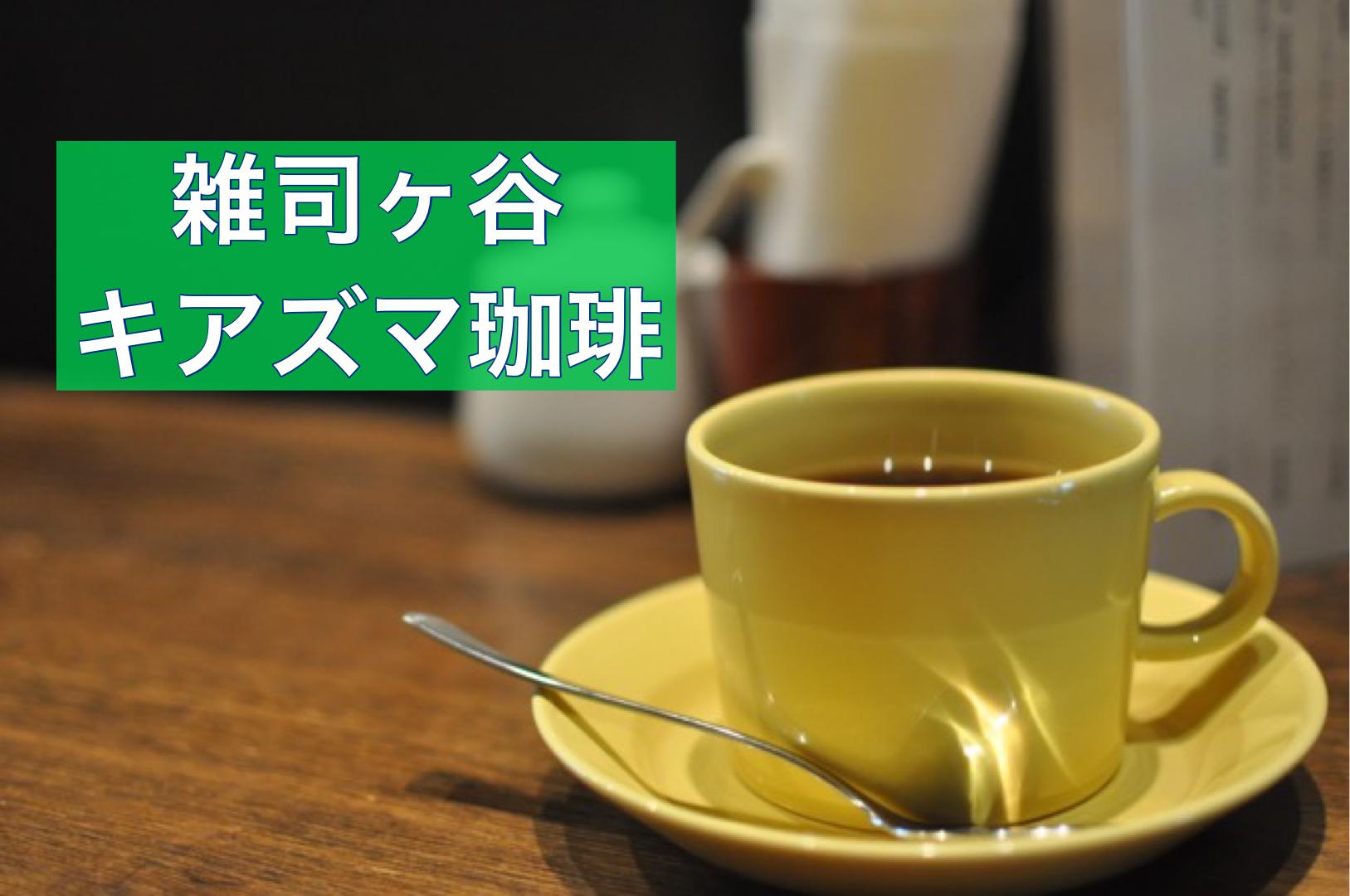 雑司ヶ谷 キアズマ珈琲