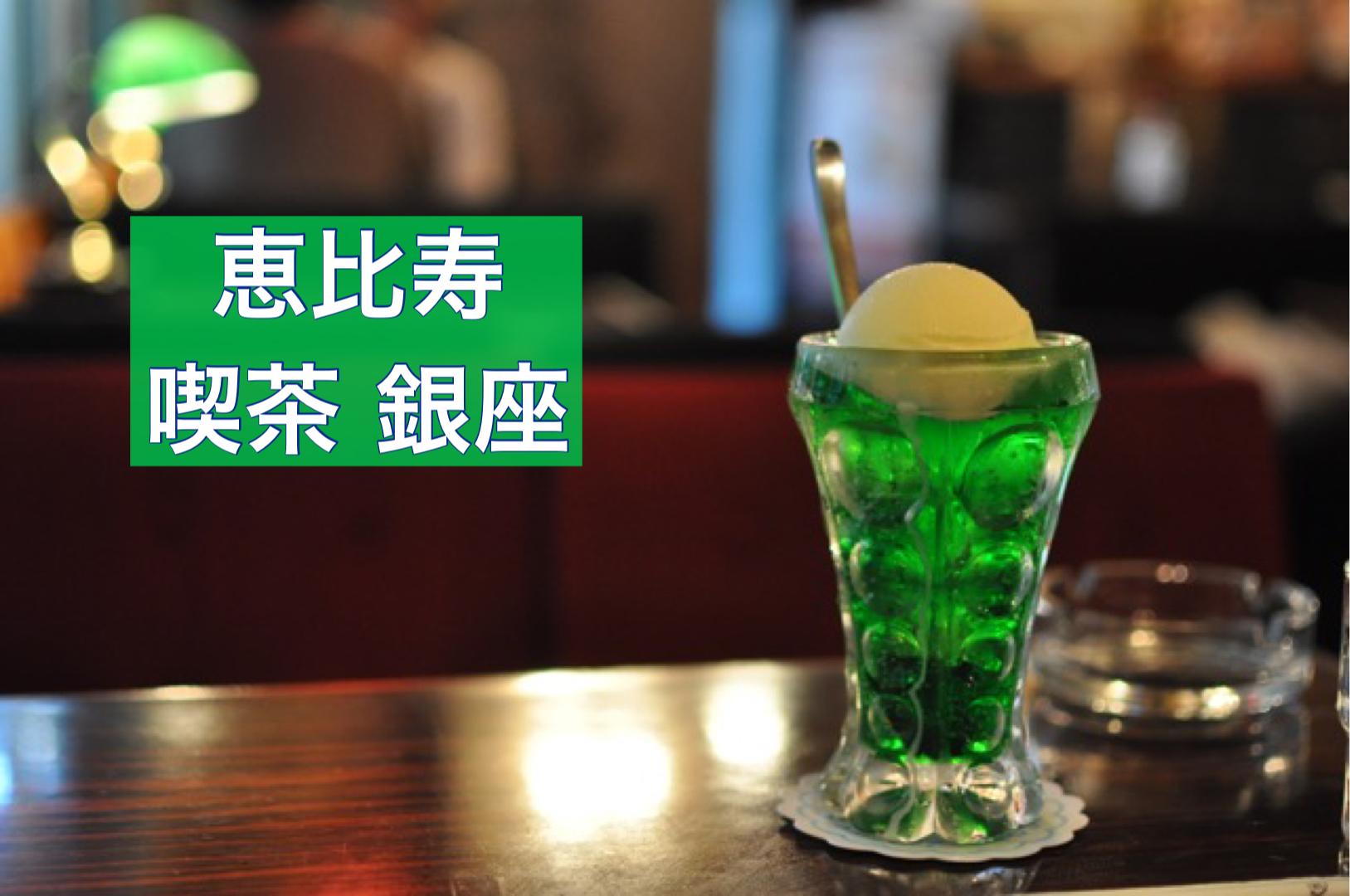 恵比寿 喫茶銀座