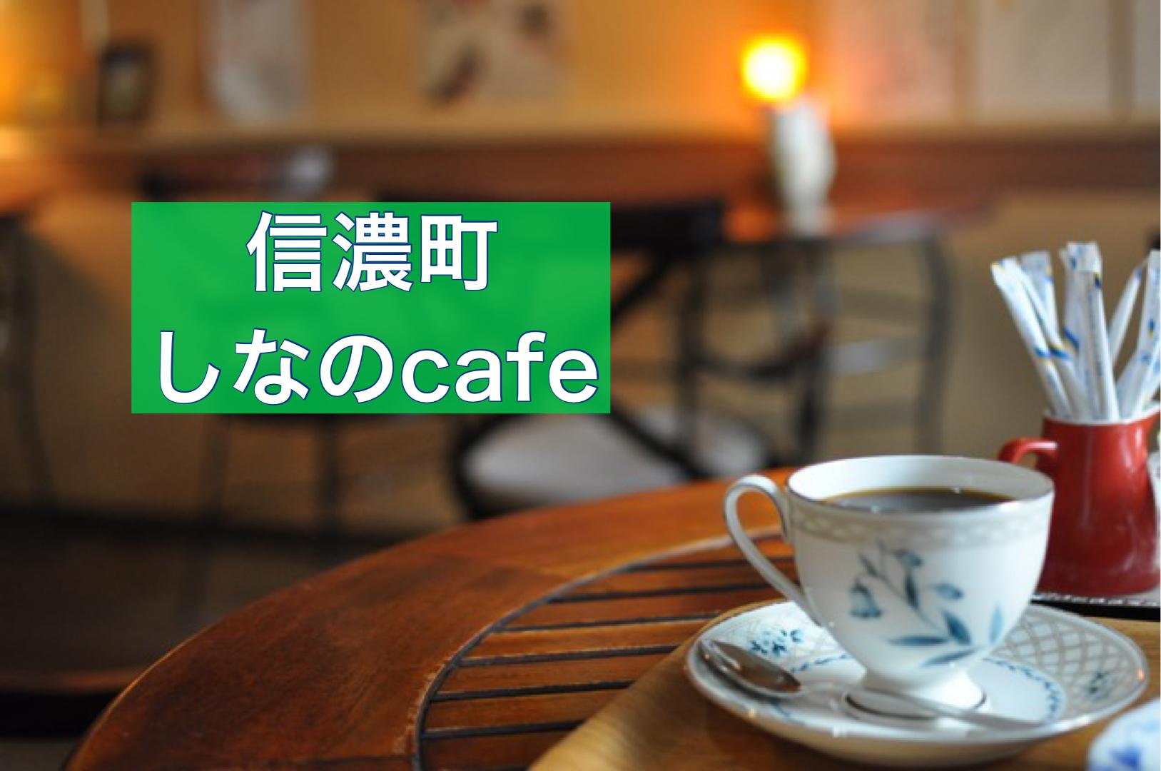 信濃町 しなのcafe