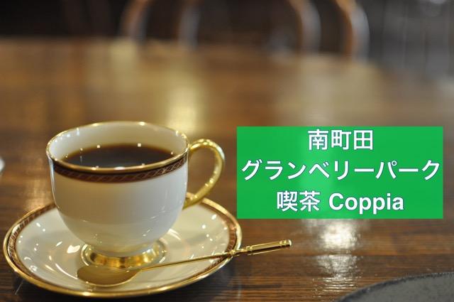 南町田 喫茶 Coppia