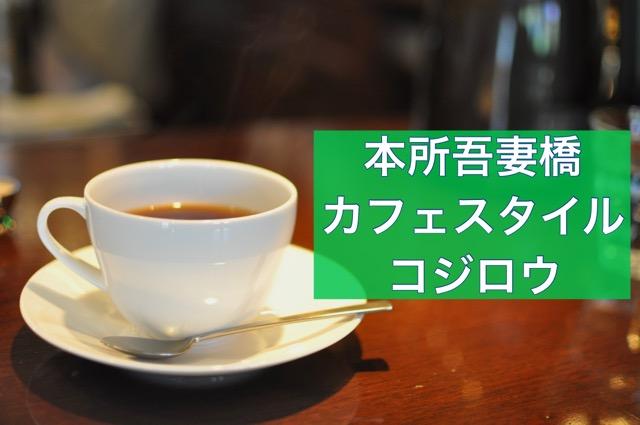 本所吾妻橋カフェスタイルコジロウ